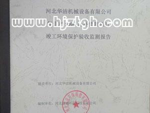 河北华洁机械设备有限公司环评证书